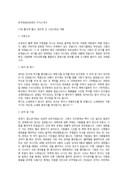한국갱생보호공단 자기소개서