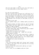유적 답사 모니터링 보고서(공주 석장리 유적 공산성 송산리 고분군 정지산 유적)