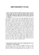 연세대 언론홍보영상학부 자기소개서