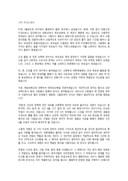 기자분야 자기소개서(2)
