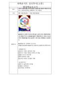 과학콘서트 전국투어(고흥) 현장학습 보고서