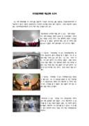 우주천문과학관 학습견학 보고서