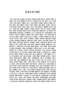 통영 문학 기행문(2)