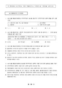 제12회 농산물품질관리사 제1차 시험(A형) 기출문제