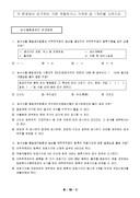 제14회 농산물품질관리사 제1차 시험(A형) 기출문제