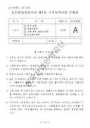 제10회 농산물품질관리사 제1차 시험(A형) 기출문제