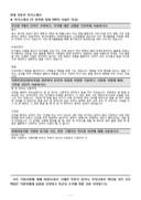 현대 자동차 자기소개서(3)