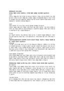 현대자동차 자기소개서(2)
