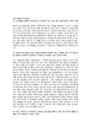 삼성 대기업 자기소개서