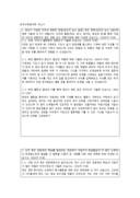한국수력원자력 자소서