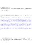 한국철도공사 자기소개서
