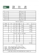 소모품 발주서(구매/자재)