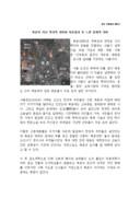 한국근현대사 보고서 북촌을 답사문