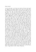 미움과 사랑 글짓기