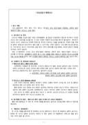 구기 종목(축구, 탁구, 배구, 야구, 테니스 등)'에서 공의 회전기술에 적용되는 과학적 원리    '베르누이 법칙, 마그누스 효과' 탐구