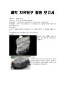 암석을 찾아서 과학 자유탐구 활동 보고서
