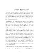 남북한의 통일단합 글짓기