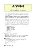 컴퓨터의 운영체제 보고서