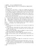 아미노산의 페이퍼크로마토그래피 실험 보고서