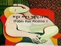 파블로 피카소 인물탐구 보고서