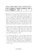2014년 제25회 감정평가사 2차 3교시 기출문제(감정평가 및 보상법규)