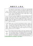부사관 자기소개서(1)