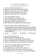 2013년 제8회 한국어 교육 능력 검정 시험 2교시 A형 기출문제