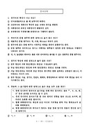 2014년 제9회 한국어 교육 능력 검정 시험 1교시 A형 기출문제