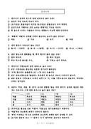 2013년 제8회 한국어 교육 능력 검정 시험 1교시 A형 기출문제