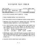 2017년 제113회 품질관리기술사 기출문제(경영 회계 사무 분야)