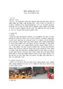 한국의 문화유산 답사 보고서(덕수궁 견학)