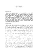 향가시대 문학(원왕생가의 작자 향가시대의 작품세계)