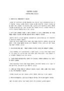 국문학사 토론문(고려시대 문학을 중심으로)