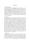 국문학사 토론문(고려시대 문학-정읍사는 백제의 노래인가)