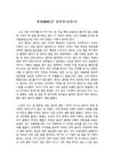 양성(兩性)은 동반자 글짓기