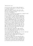 대한민국 헌법 제10조 글짓기