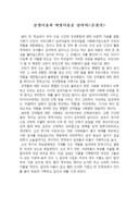 남성다움과 여성다움을 넘어서 글짓기