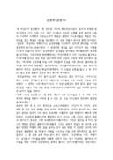 남성부 글짓기