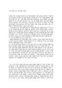 나의 반쪽 나의 사랑 북한 글짓기