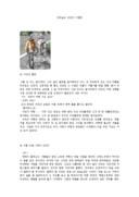 자전거 전국일주 기행문