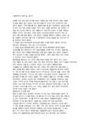 몽골에서의 첫째 날 글짓기