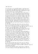 센베노 몽골 글짓기