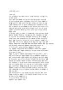 던네밧 도비 글짓기