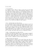 연구원 자기소개서(2)
