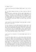 두산 정보통신 자기소개서