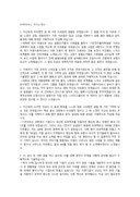 SK하이닉스 자기소개서