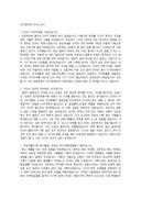 전자공학과 자기소개서
