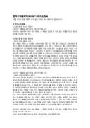 한국수력원자력(KHNP) 자기소개서