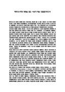 마르크스에게 영항을 받은 사상가 레닌 인물탐구 보고서