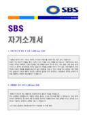 SBS 자기소개서